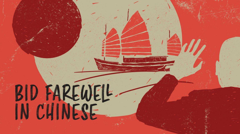 15 самых распространенных способов попрощаться на китайском языке
