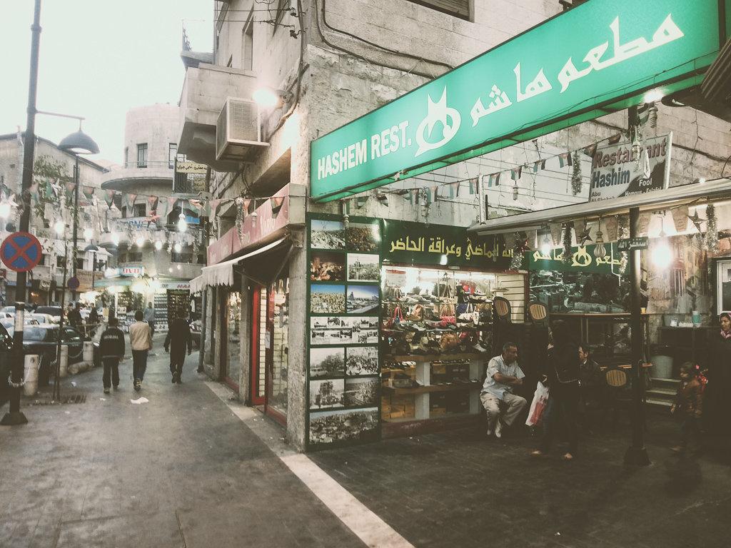 Ресторан Хашем