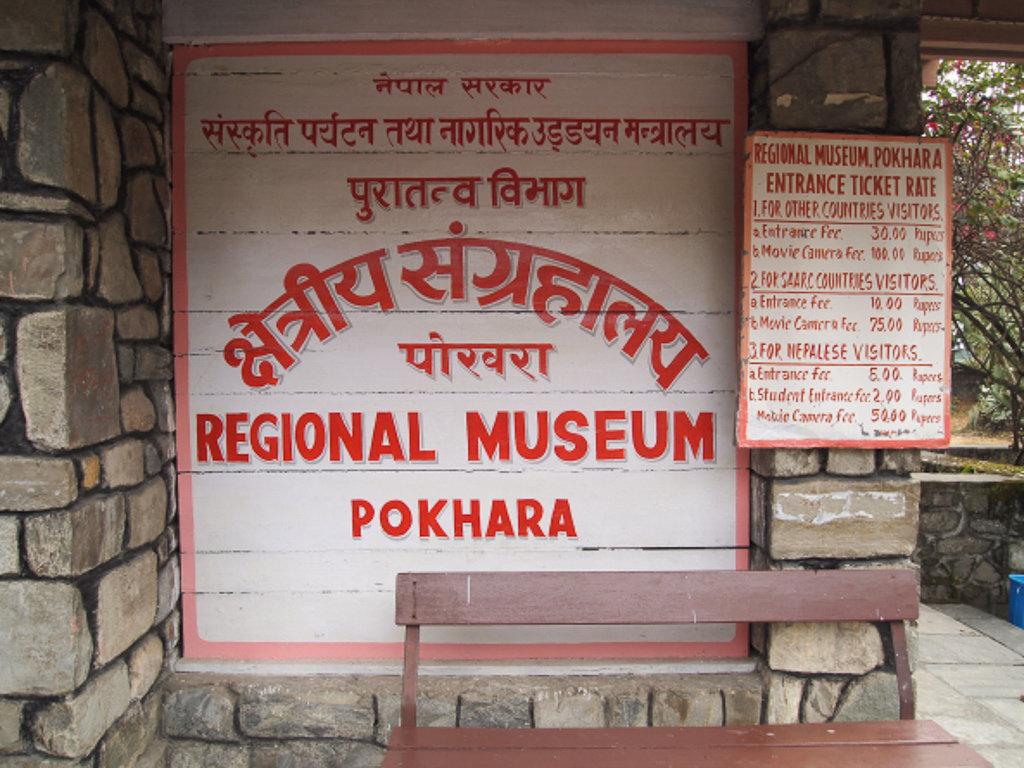 Краеведческий музей Покхары