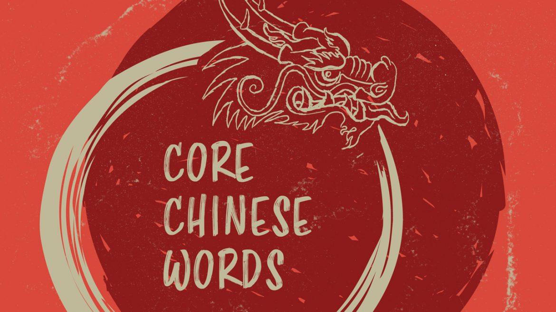 121 основных китайских слова — наиболее часто используемые слова в мандаринском диалекте китайского языка
