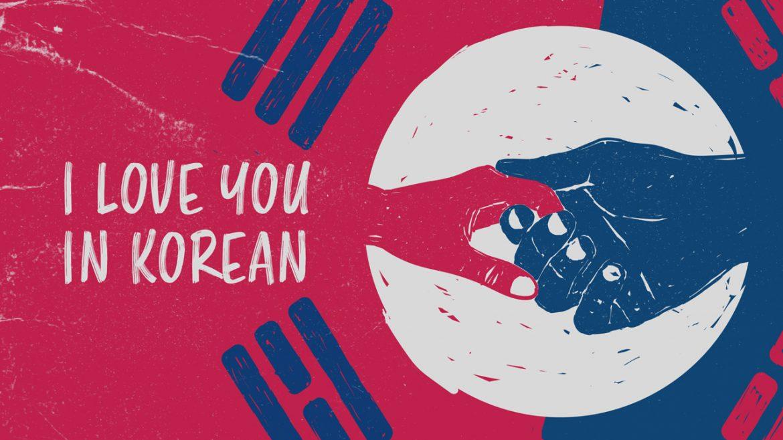 Как сказать «Я люблю тебя» по-корейски — сделай это правильно с первого раза!