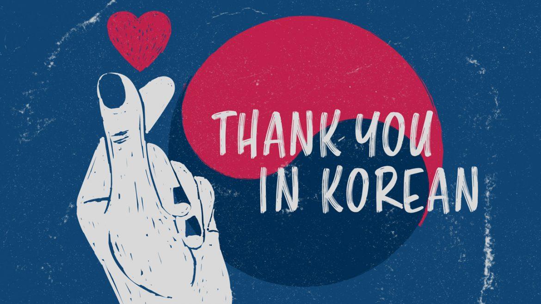 Узнайте, как сказать «спасибо» на корейском языке (овладейте своими манерами)