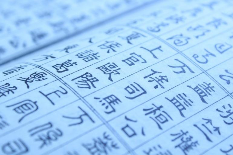 Древняя китайская книга