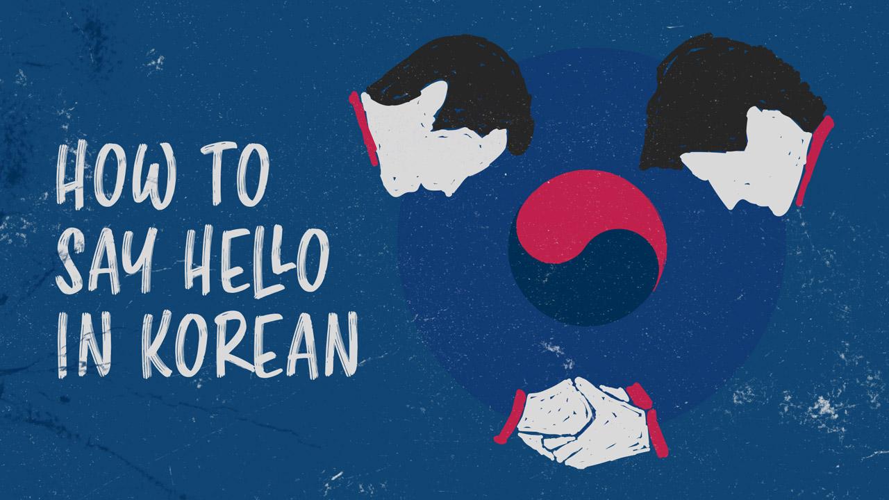 передайте привет, корейский