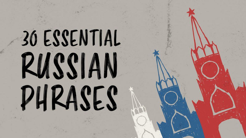 30 основных русских фраз для путешественников и изучающих русский язык