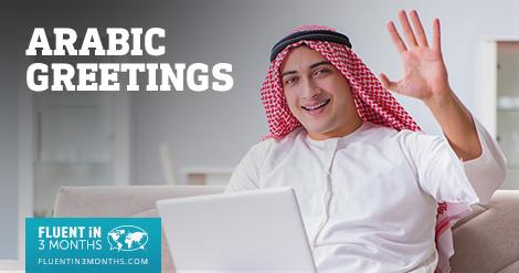 10+ способов сказать «Привет» на арабском языке и других арабских приветствиях