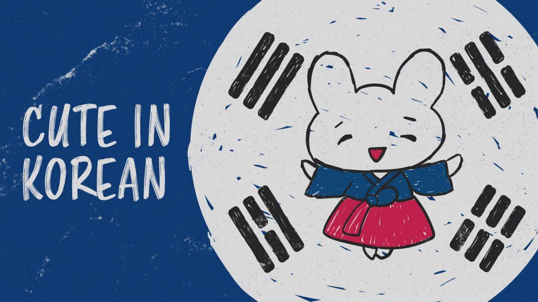 «Симпатичный» на корейском языке и еще 44 корейских фразы «Aegyo»