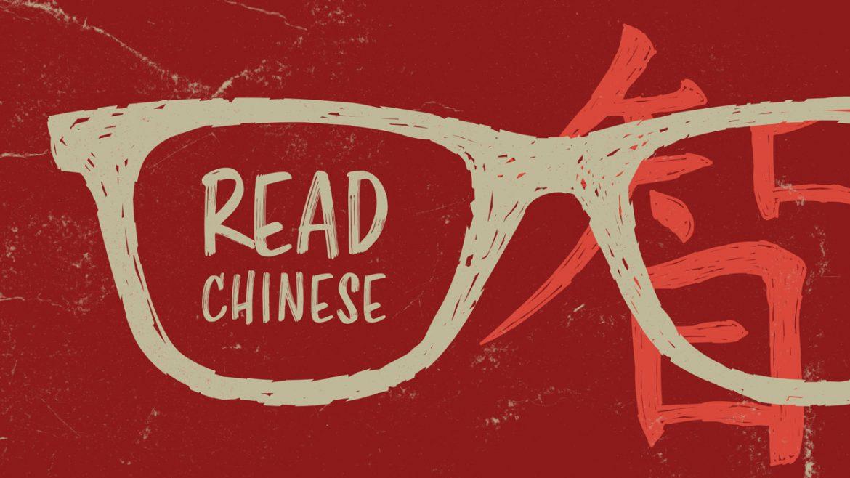 Как читать по-китайски и сделать символы мандарина менее запутанными [In-depth Guide]