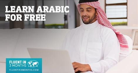 Учите арабский онлайн бесплатно: 33 ресурса и уроки арабского онлайн