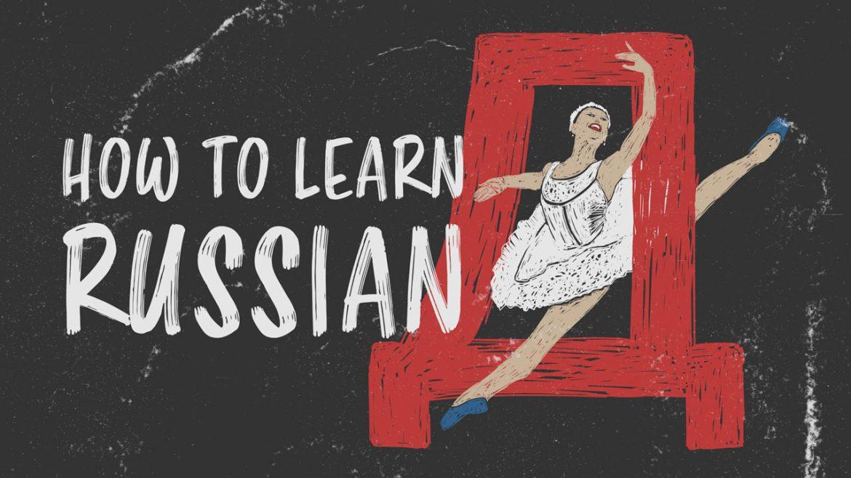 Как выучить русский язык — это проще, чем вы думаете!