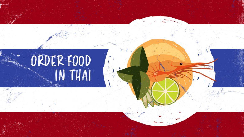Как заказать любимые тайские блюда на тайском языке